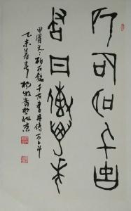 杨牧青书法作品《甲骨文》价格5000.00元