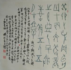 杨牧青书法作品《癸卯卜》价格15000.00元