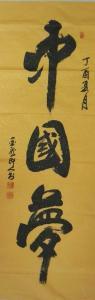 王崭宇书法作品《中国梦》议价