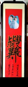 刘书刚书法作品《婚礼组合体》议价