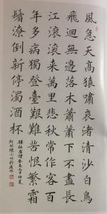 陈小明书法作品《杜甫巜登高》》议价