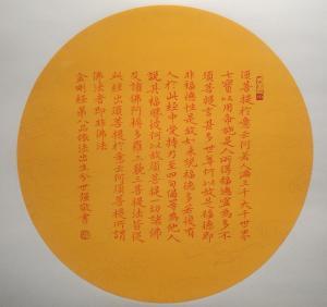 白世强书法作品《般若波罗金刚蜜经》价格100000.00元