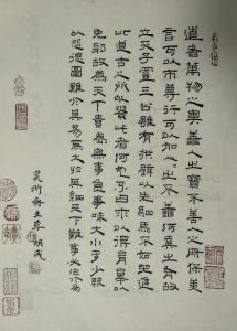 李明成书法作品《道德经小隶书》价格6000.00元