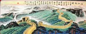 胡汉春国画作品《江山永固》议价