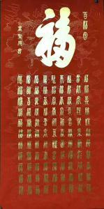 胡汉春书法作品《百寿图》价格600.00元