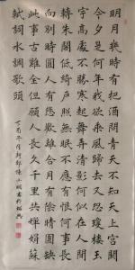 陈小明书法作品《苏轼词水调歌头》议价