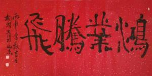 杨牧青书法作品《书法》价格8000.00元