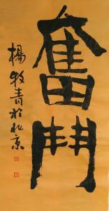 杨牧青书法作品《书法八幅》价格16000.00元