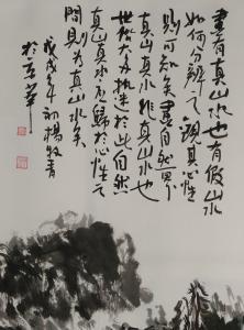 杨牧青国画作品《真山水》价格240000.00元