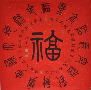 关惠宗书法作品《《福》》价格1500.00元