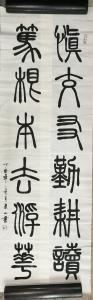 李崇山书法作品《已出售,可重新定制》价格300.00元