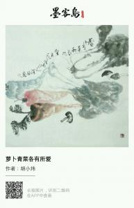 胡小炜(润德)国画作品《萝卜青菜各有所爱》价格6000.00元