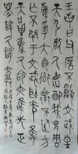 杨牧青书法作品《大篆书法》价格15000.00元