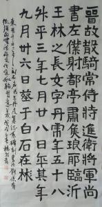 杨牧青书法作品《东晋楷书》价格8000.00元