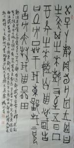 杨牧青书法作品《甲骨文书法》价格15000.00元