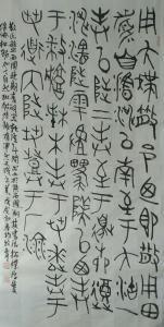 杨牧青书法作品《大篆书法》价格16000.00元
