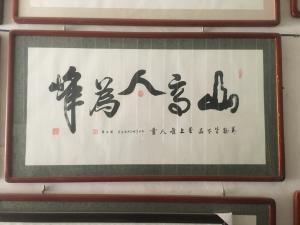 赵德锁书法作品《山高人为峰》价格1500.00元