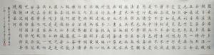 陈世华书法作品《四尺对开  心经》价格3200.00元