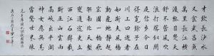 陈世华书法作品《毛主席词 水调歌头游泳》价格2000.00元
