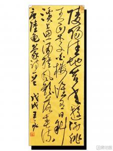王永书法作品《草书唐人诗》价格1200.00元