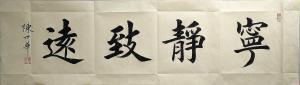 陈世华书法作品《宁静致远》价格2000.00元