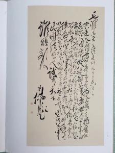 周鹏飞书法作品《毛泽东诗词》议价