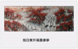 狄峰国画作品《旭日東升福壽康寧》议价