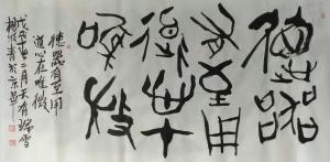 杨牧青书法作品《大篆》价格12000.00元