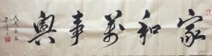 刘书友书法作品-《家和万事兴》