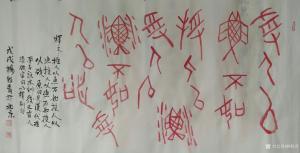 杨牧青书法作品《甲骨文书法》价格24000.00元