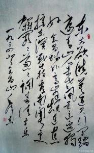 狐小锁书法作品《登会昌山》价格200.00元