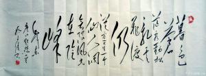 狐小锁书法作品《庐山题照》价格200.00元