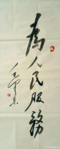狐小锁书法作品《为人民服务》价格200.00元