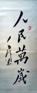 狐小锁书法作品《人民万岁》价格200.00元