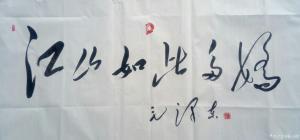 狐小锁书法作品《江山如此多娇》价格200.00元