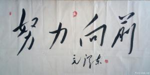 狐小锁书法作品《努力向前》价格200.00元