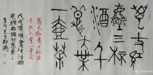 杨牧青书法《书法》