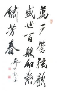 郭大凯书法作品-《万户管弦歌盛世》