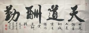胡宝成书法作品《天道酬勤》价格500.00元