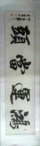 陈建安书法作品《鸿运当头》价格480.00元