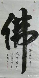 陈建安书法作品《佛》价格1680.00元