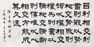 瀚林墨苑书法作品《隶书系列》价格1200.00元