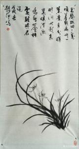 庞懿中国画作品《兰花》价格19400.00元