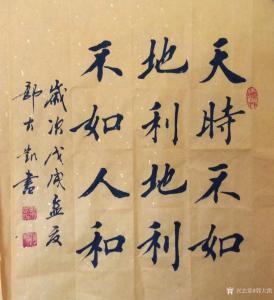 郭大凯书法作品-《天时地利人和》