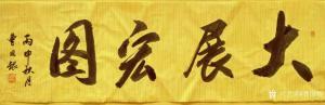曹国银书法作品《大展宏图》价格200.00元