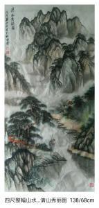 魏太兵国画作品《清山秀丽图》价格600.00元