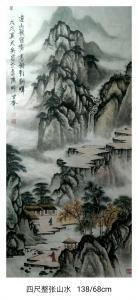 魏太兵国画作品《山水画》价格600.00元