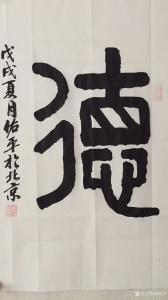 柳佑平书法作品《德》价格360.00元