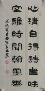 柳佑平书法作品《翰墨香》价格360.00元