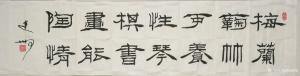 杨建敏书法作品《隶书梅兰(未装裱)》价格200.00元